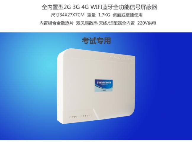 BSJH-8-N型多功能内置手机信号屏蔽器
